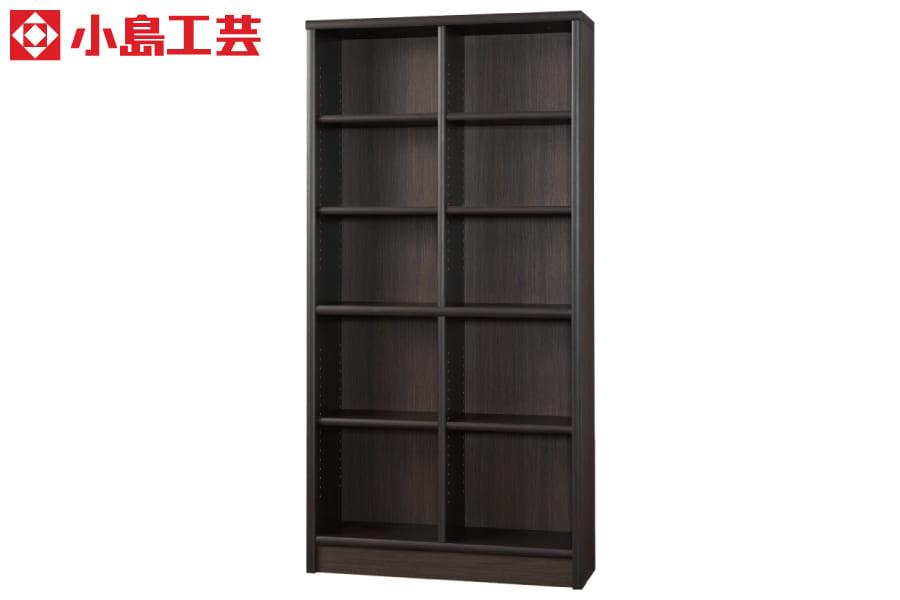 小島工芸 書棚 アコード90H(ウッディウェンジ):豊富なサイズバリエーション