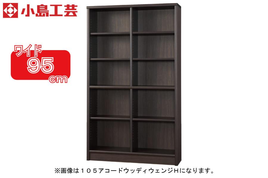 小島工芸 書棚 アコード95H(ウッディウェンジ):豊富なサイズバリエーション
