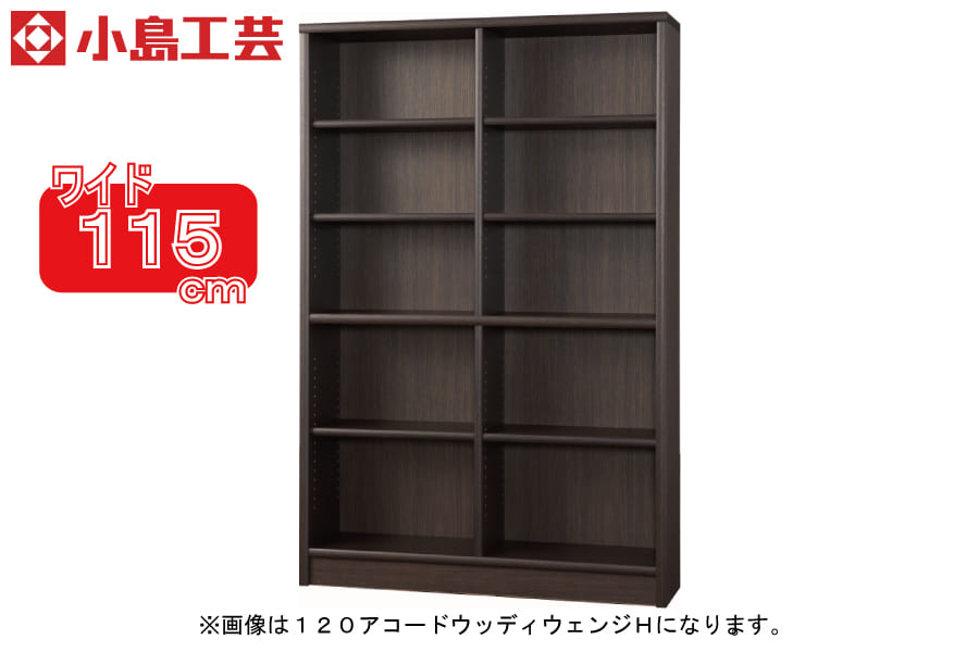小島工芸 書棚 アコード115H(ウッディウェンジ):豊富なサイズバリエーション