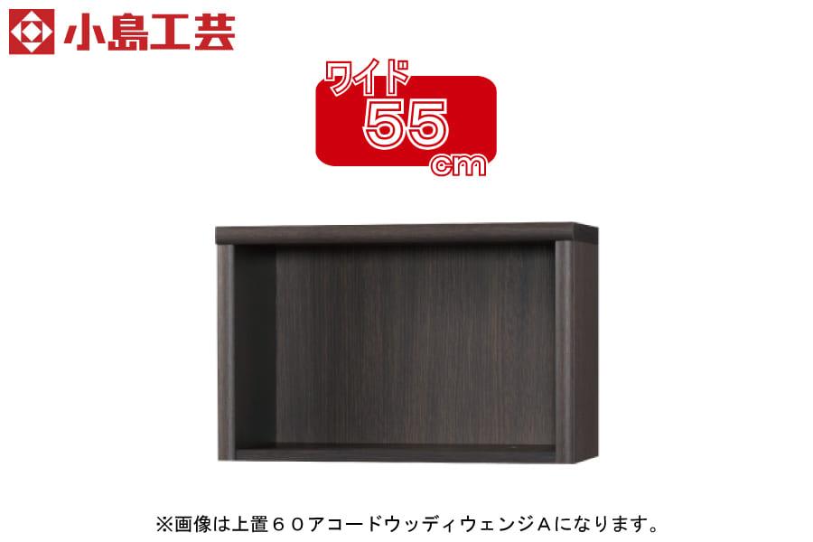 小島工芸 上置 アコード55A(ウッディウェンジ):豊富なサイズバリエーション