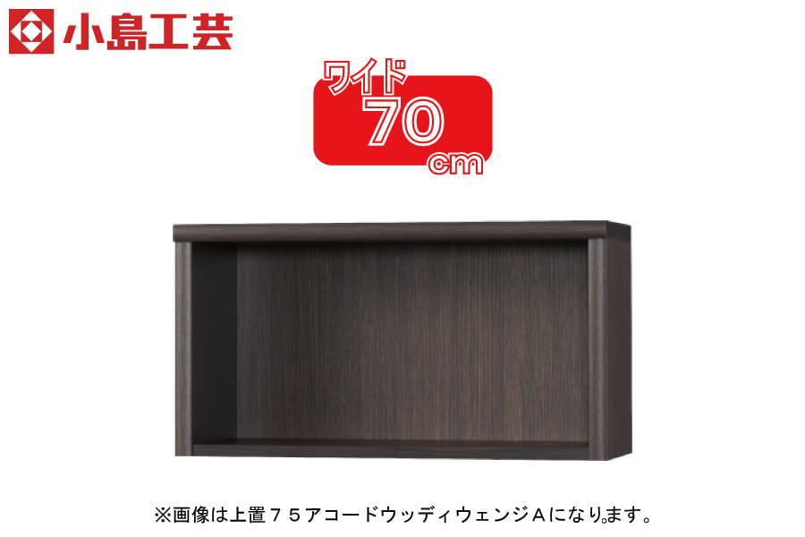 小島工芸 上置 アコード70A(ウッディウェンジ):豊富なサイズバリエーション