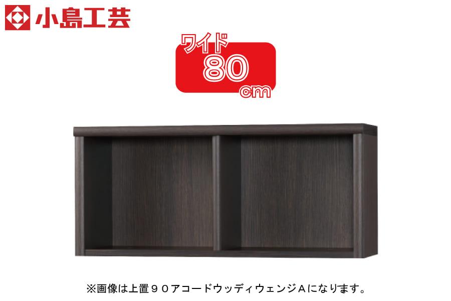 小島工芸 上置 アコード80A(ウッディウェンジ)