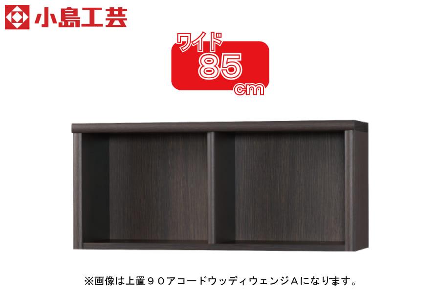 小島工芸 上置 アコード85A(ウッディウェンジ):豊富なサイズバリエーション