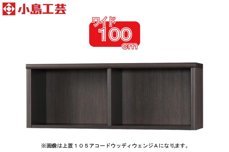 小島工芸 上置 アコード100A(ウッディウェンジ):豊富なサイズバリエーション