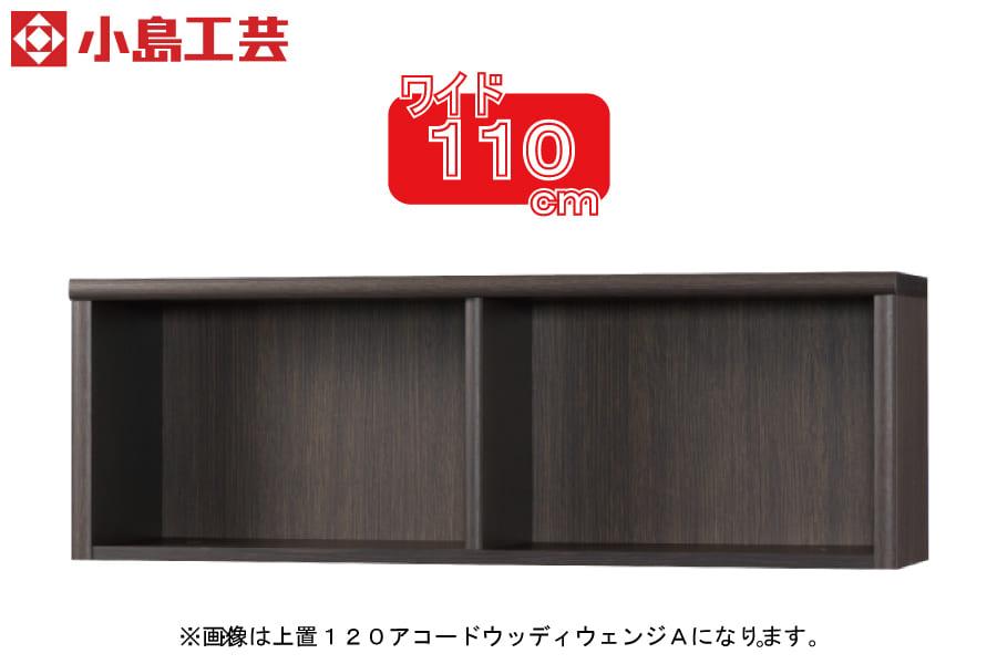 小島工芸 上置 アコード110A(ウッディウェンジ):豊富なサイズバリエーション