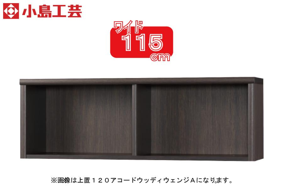 小島工芸 上置 アコード115A(ウッディウェンジ):豊富なサイズバリエーション