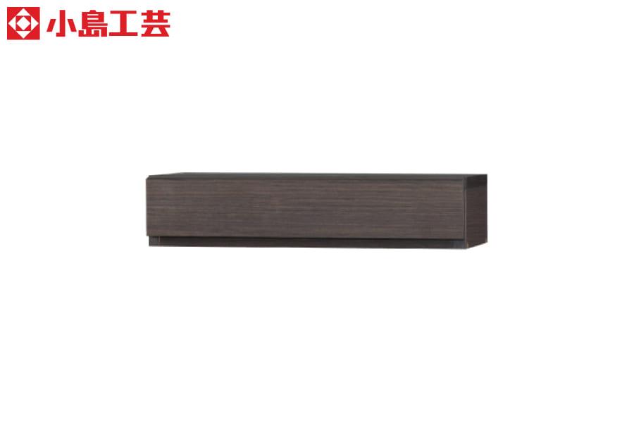 小島工芸 引出 アコード120用(ウッディウェンジ):豊富なサイズバリエーション