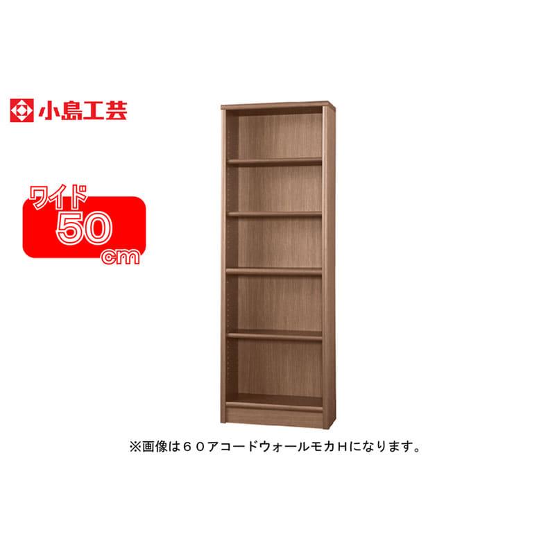 小島工芸 書棚 アコード50H(ウォールモカ):豊富なサイズバリエーション
