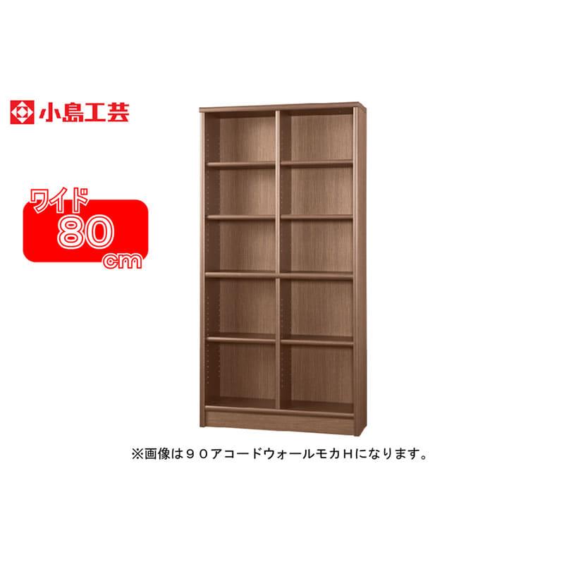 小島工芸 書棚 アコード80H(ウォールモカ):豊富なサイズバリエーション
