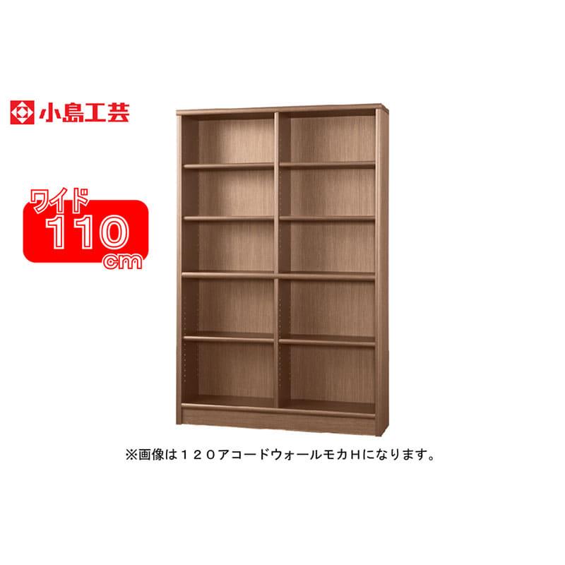小島工芸 書棚 アコード110H(ウォールモカ):豊富なサイズバリエーション