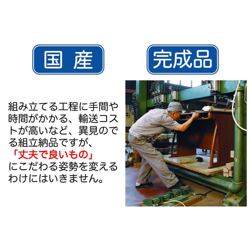 小島工芸 書棚 アコード110H(ウォールモカ)