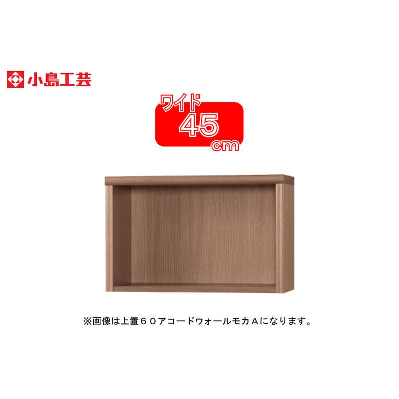 小島工芸 上置 アコード45A(ウォールモカ)