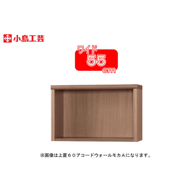 小島工芸 上置 アコード55A(ウォールモカ)