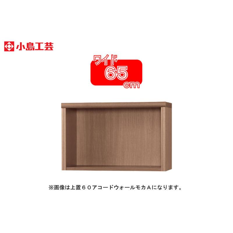 小島工芸 上置 アコード65A(ウォールモカ)