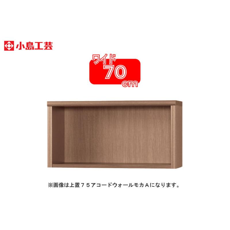 小島工芸 上置 アコード70A(ウォールモカ):豊富なサイズバリエーション
