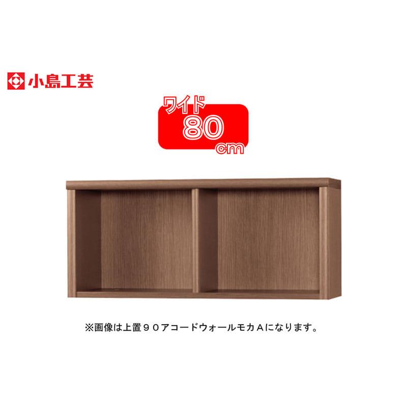 小島工芸 上置 アコード80A(ウォールモカ)
