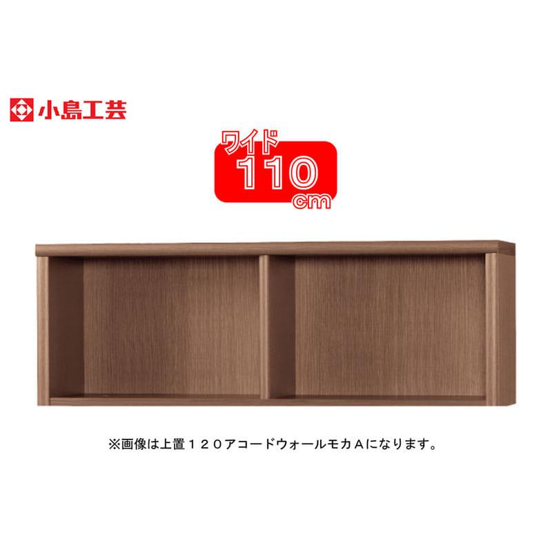小島工芸 上置 アコード110A(ウォールモカ):豊富なサイズバリエーション
