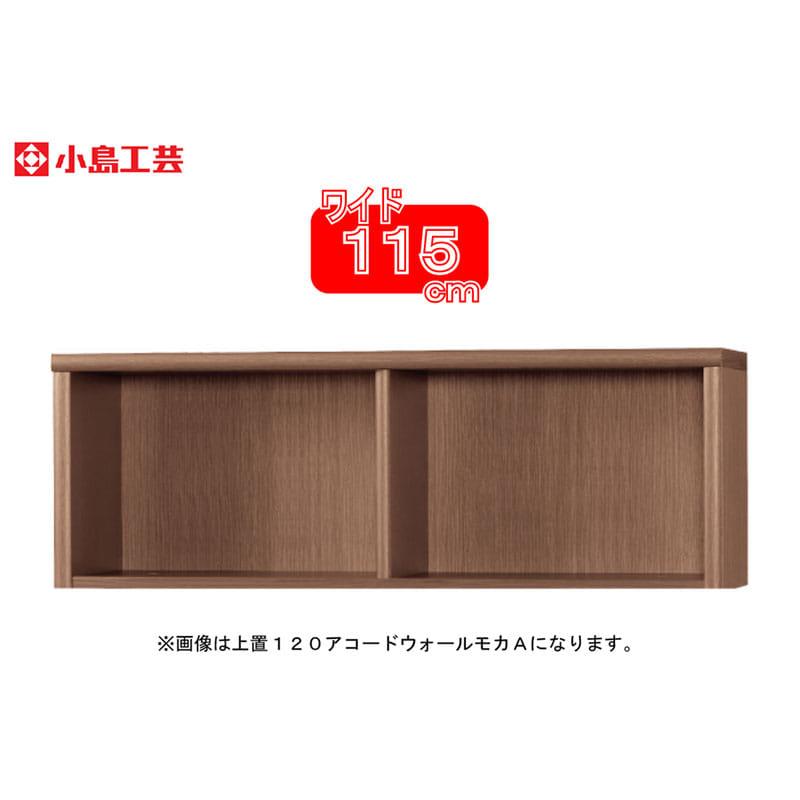 小島工芸 上置 アコード115A(ウォールモカ)