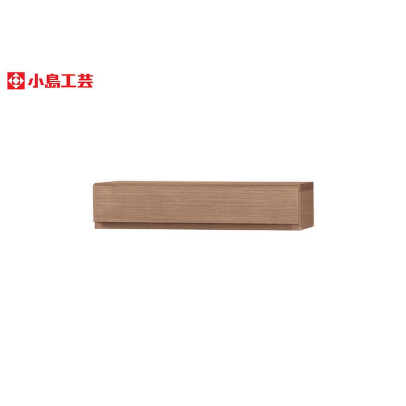 小島工芸 引出 アコード120用(ウォールモカ):豊富なサイズバリエーション