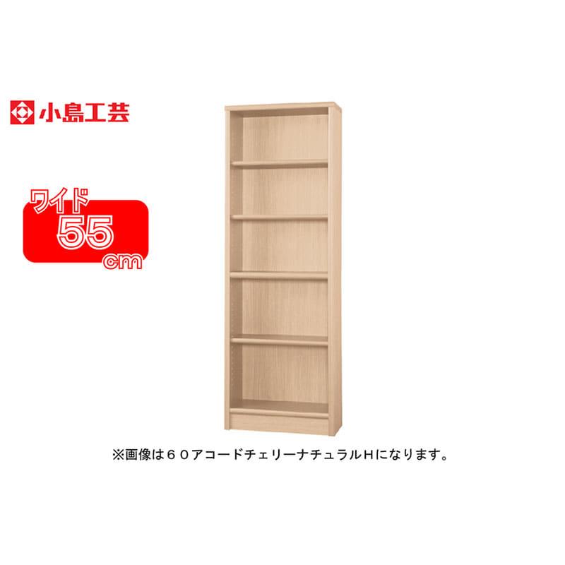 小島工芸 書棚 アコード55H(チェリーナチュラル):豊富なサイズバリエーション