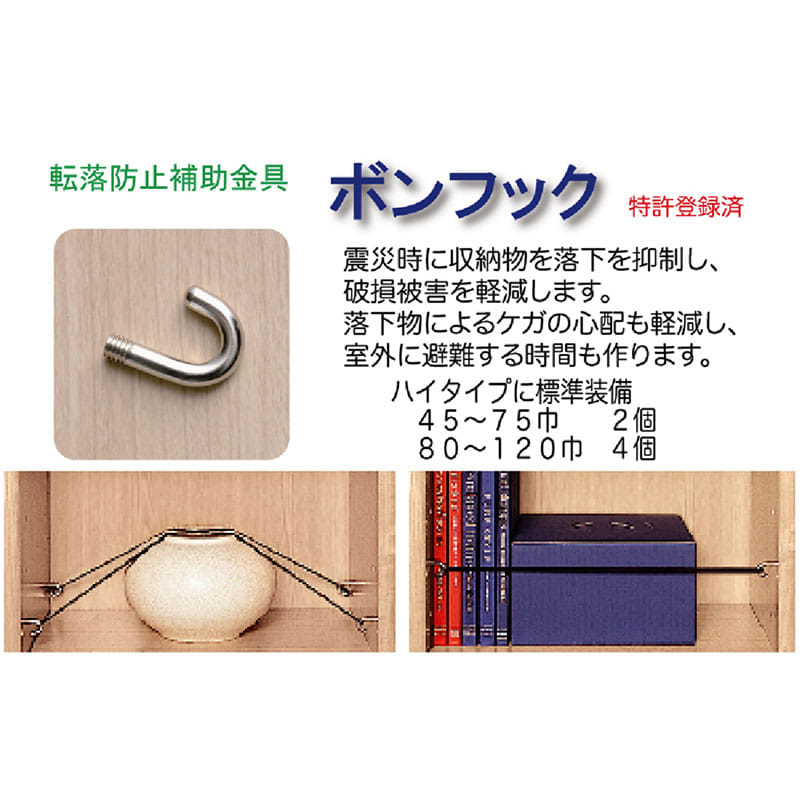 小島工芸 書棚 アコード95H(チェリーナチュラル)