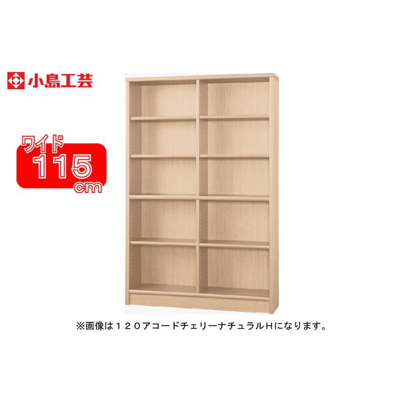 小島工芸 書棚 アコード115H(チェリーナチュラル):豊富なサイズバリエーション