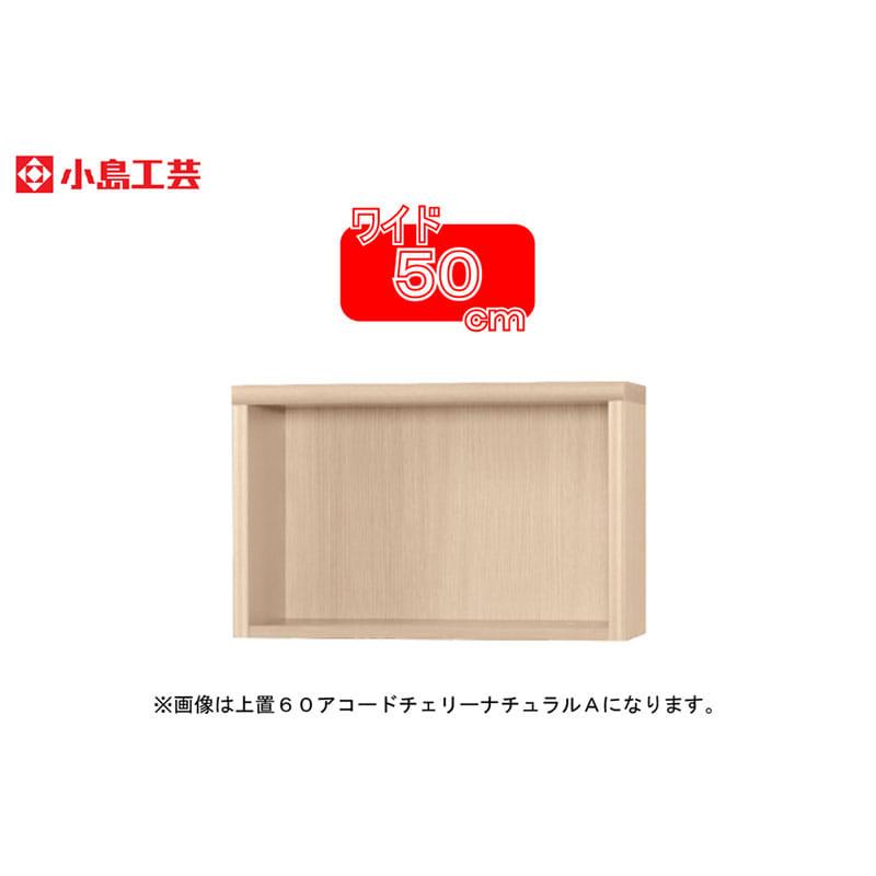 小島工芸 上置 アコード50A(チェリーナチュラル):豊富なサイズバリエーション