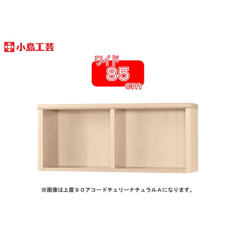 小島工芸 上置 アコード85A(チェリーナチュラル):豊富なサイズバリエーション