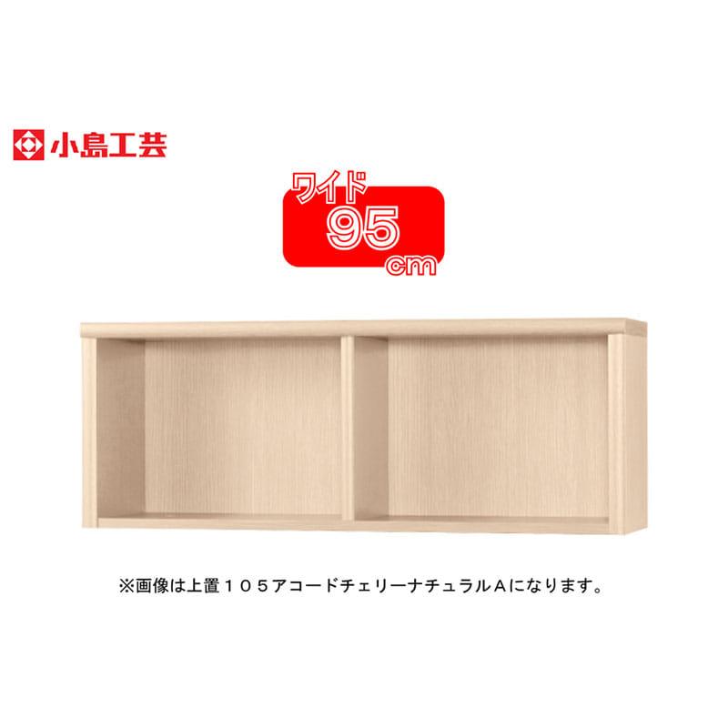 小島工芸 上置 アコード95A(チェリーナチュラル):豊富なサイズバリエーション