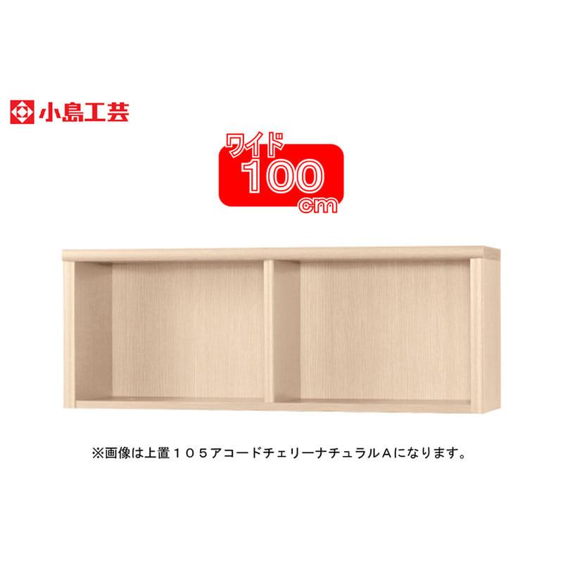 小島工芸 上置 アコード100A(チェリーナチュラル):豊富なサイズバリエーション
