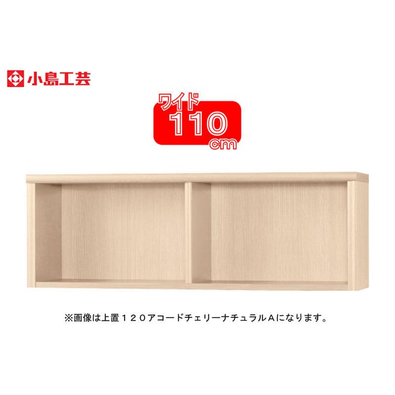 小島工芸 上置 アコード110A(チェリーナチュラル):豊富なサイズバリエーション
