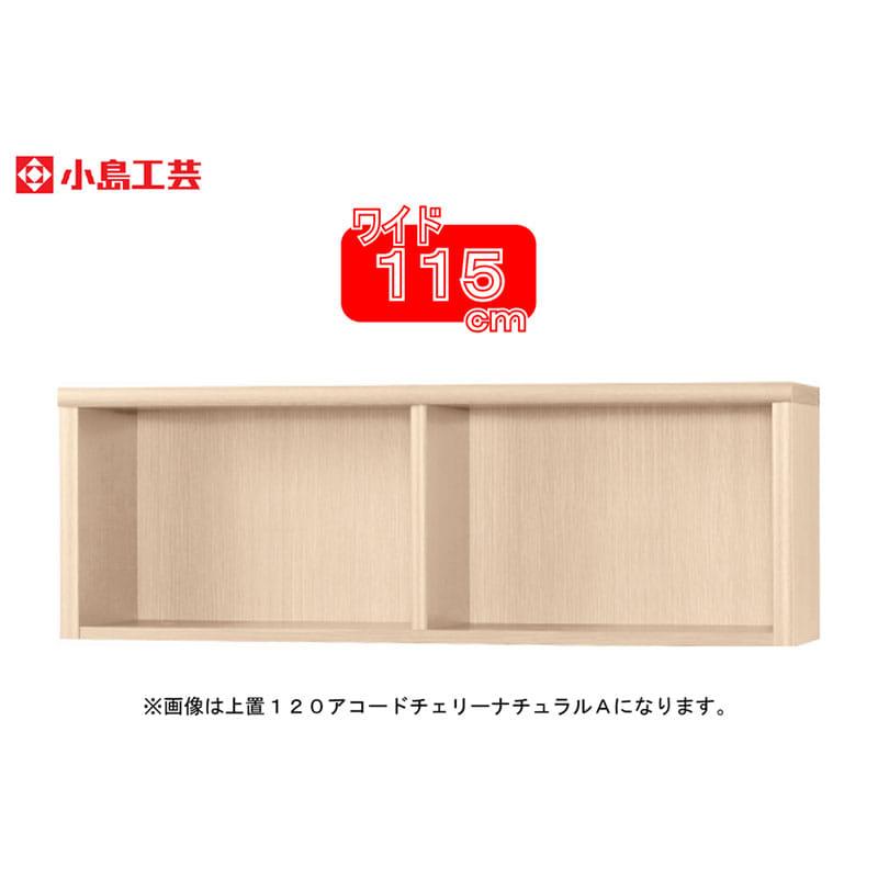 小島工芸 上置 アコード115A(チェリーナチュラル):豊富なサイズバリエーション