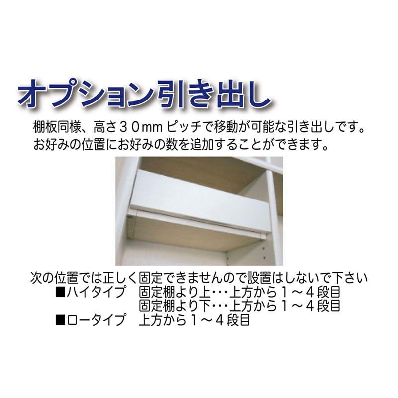 小島工芸 引出 アコード75用(チェリーナチュラル)