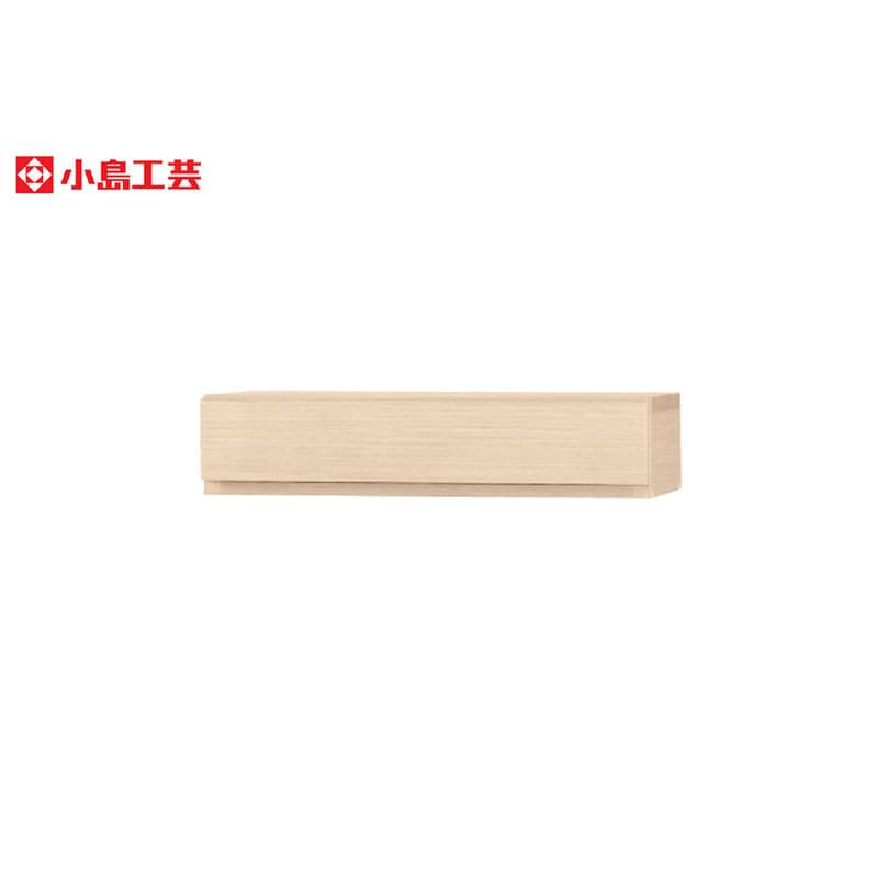 小島工芸 引出 アコード120用(チェリーナチュラル):豊富なサイズバリエーション