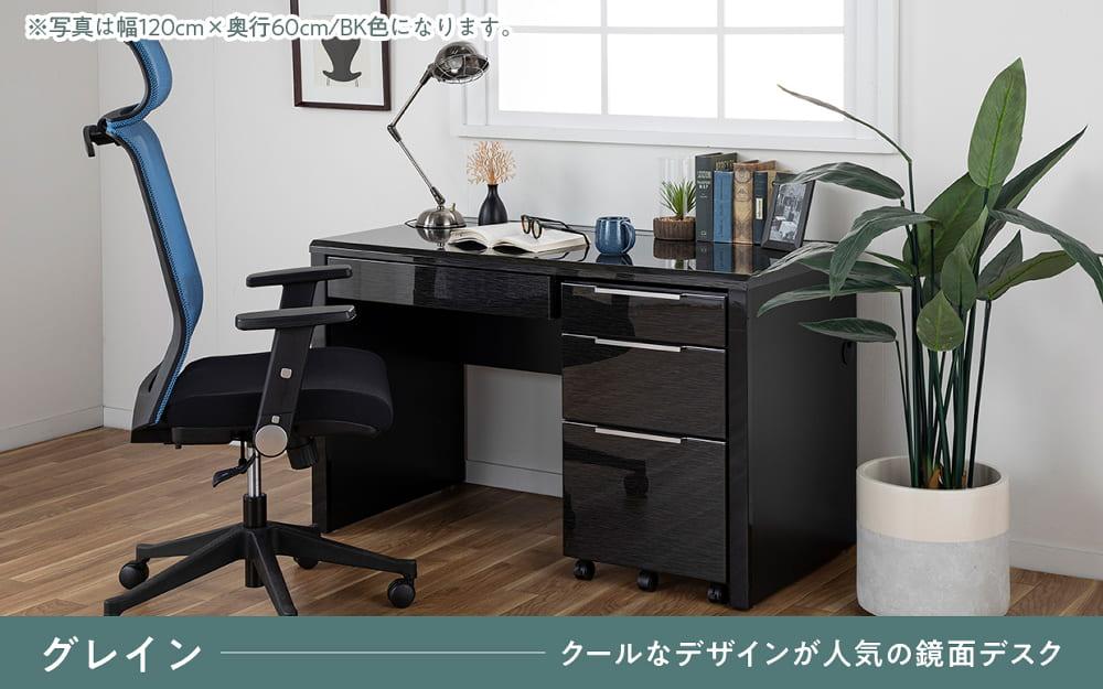 デスク グレイン120×45(BK):クールなデザインが人気の鏡面デスク