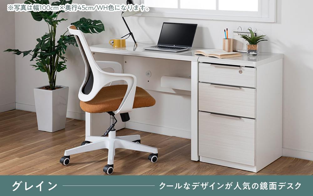 デスク グレイン140×60(WH):クールなデザインが人気の鏡面デスク