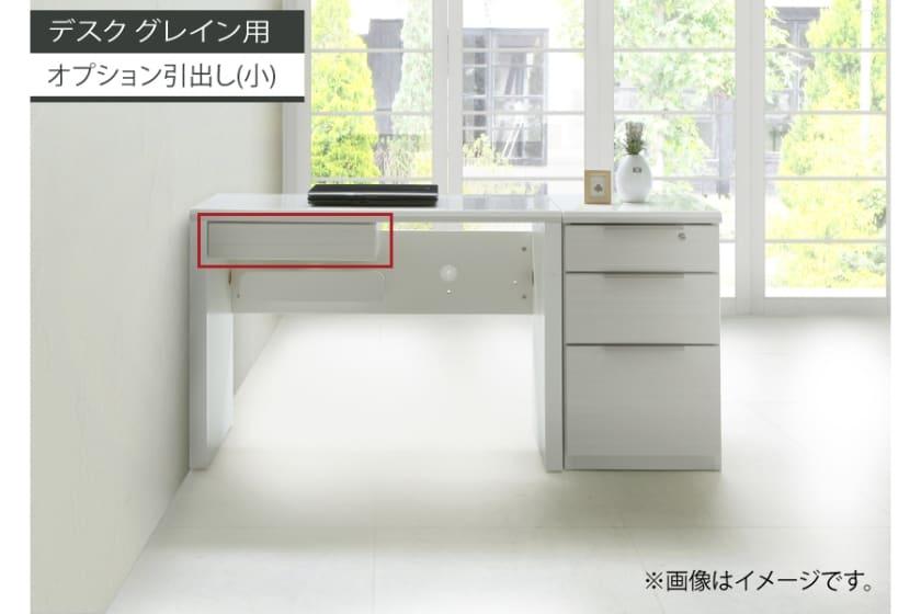 グレイン オプション引出し(WH・小)
