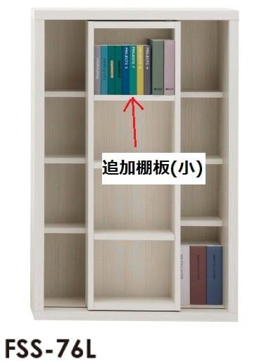 棚板 ニューラチスFS−76L[小] ホワイトウッド:棚板 ニューラチス ※小物類はイメージです。