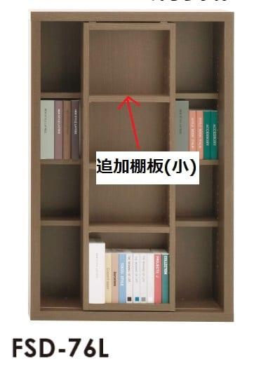 棚板 ニューラチスFS−76L[小] リアルウォールナット:棚板 ニューラチス ※小物類はイメージです。