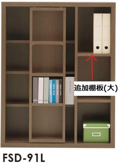 棚板 ニューラチスFS−91L[大] リアルウォールナット:棚板 ニューラチス ※小物類はイメージです。