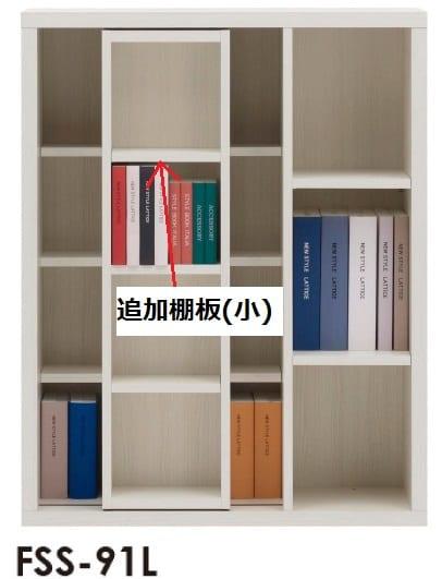 棚板 ニューラチスFS−91L[小] ホワイトウッド:棚板 ニューラチス ※小物類はイメージです。