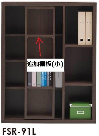 棚板 ニューラチスFS−91L[小] レベッカオーク:棚板 ニューラチス ※小物類はイメージです。