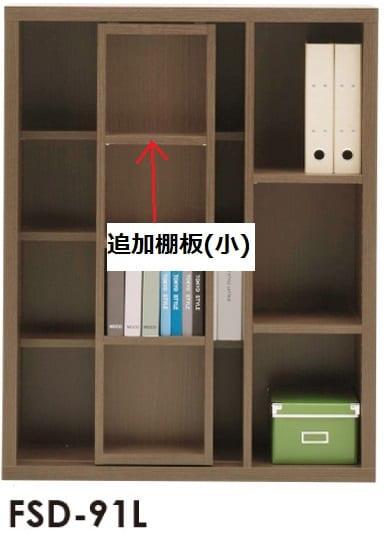 棚板 ニューラチスFS−91L[小] リアルウォールナット:棚板 ニューラチス ※小物類はイメージです。