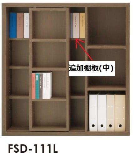 棚板 ニューラチスFS−111L[中] リアルウォールナット:棚板 ニューラチス ※小物類はイメージです。