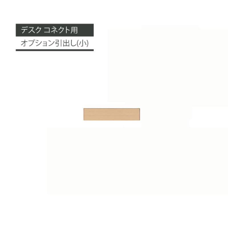 オプション引出し コネクト(小・WH):オプション引出し コネクト(小・WH)
