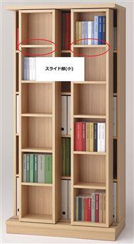 【追加棚板】エース棚板ダブルスライド NA用スライド部(小)