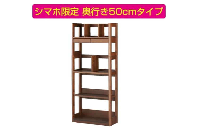 【シマホ限定】コイズミ ビーノ奥行50cm  シェルフ(ODB-858WT)