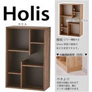 シェルフ Holis(ホリス) DD−HB600−DB