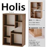 シェルフ Holis(ホリス) DD−HB600−DW