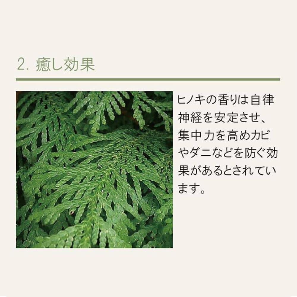 :ヒノキ無垢材〜癒し効果〜